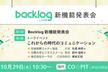 Backlog 新機能発表会 (リリース予告イベント)