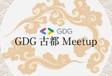 GDG  古都 Meetup