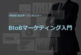 7月9日 BtoBマーケティング入門