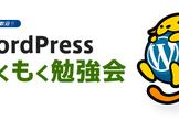 WordPressもくもく勉強会@日本橋 #03