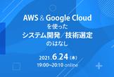 AWS&Google Cloudを使ったシステム開発/技術選定のはなし/iret tech labo