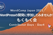 WordCamp Japan 2021 WordPressの開発に参加してみませんか? もくもく会