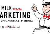 【増枠】UX MILK meets Marketing #1