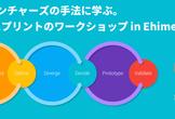 Googleベンチャーズの手法に学ぶ。デザインスプリントのワークショップ in Ehime