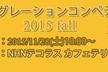 MSPJマイグレーションコンペティション2015fall
