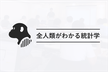 【初心者歓迎】機械学習のための数学入門【関数・数列編】