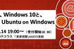 Azureと、Windows 10と、Bash on Ubuntu on Windows