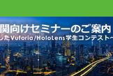 IoT/ARを活用したVuforia/HoloLens学生コンテスト