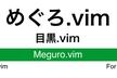 Meguro.vim #11