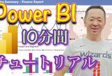 市民開発者 なってみよう! #2 Power BIの基本