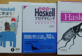Haskell 入門ハンズオン in 明石 #AkashiHaskell