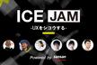 ICE JAM -UXをシコウする-