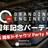 【#BE5周年】Branding Engineer 5th Party-ベンチャーCEO50人集合-
