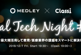 Real Tech Night #3
