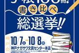 日本手帖の会・「第6回 手帳100冊!書き比べ総選挙!!@神戸 懇親会」