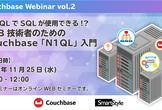 NoSQLでSQLが使用できる!? RDB技術者のための Couchbase「N1QL」入門