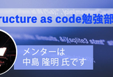 Infrastructure as code勉強部屋 11月26日