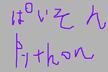 Python勉強会!