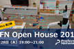 【第2弾】Preferred Networks ロボティクス向けオープンハウス2019