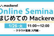 はじめての Mackerel 〜クラウド監視 入門編