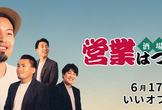 第一回「営業はつらいよ」酒場 ※6/17(月) 20時@いいオフィス上野