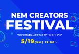 NEM CREATORS FESTIVAL