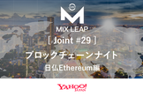 Mix Leap Joint #29 - ブロックチェーンナイト 日仏Ethereum編