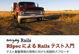 Tama.rb #14 Everyday Rails - RSpecによるRailsテスト入門