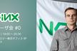 Nginxユーザ会 #0