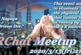 VRChat Meetup #4