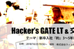 Hacker's GATE LT & 交流会 #2
