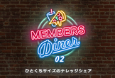 Members Diner #02
