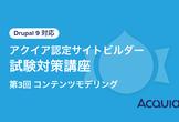 【Drupal認定】サイトビルダー試験対策講座 第3回 コンテンツモデリング
