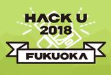Hack U 2018 FUKUOKA
