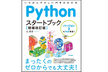 【学生限定】MUFG Python勉強会 support by Start Python Club