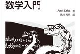 雲仙Python読書会 ~Pythonからはじめる数学入門~