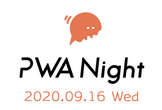 PWA Night vol.20 ~事例特集~