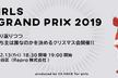CSHACK 女子部 meetup #3 CS女子最強グランプリ 2019