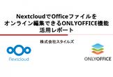Nextcloudウェビナー #00 (ONLYOFFICE詳細解説)