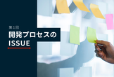 Startup Issue Gym #1【開発プロセスのIssue】