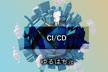 第8回ゆるはち.it: CI/CDについてゆるく話す