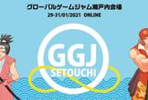 GGJ21瀬戸内オンライン事前勉強会 & 第72回ゆるもく勉強会 in Discord(共同開催)
