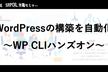 (第24回 SOIL水曜セミナー)WordPressのサイト構築を自動化 ~WP CLIハンズオン~