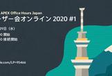 Oracle APEXユーザー会オンライン2020#1