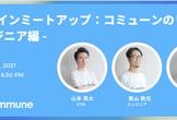 オンラインミートアップ『コミューンのリアル』-エンジニア編-