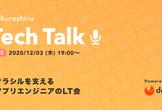 クラシル Tech Talk #3 - クラシルを支えるアプリエンジニアのLT会