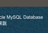 Amazon RDSからMySQL Database Serviceへの移行手順解説