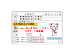 RecoChoku Hands-on #04 -Azure-
