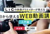 「LIGの映像クリエイターが教える 明日から使えるWeb動画講座〜入門編〜」