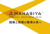 MANABIYA #2 - teratail developer days -